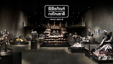 Museum-of-Thai-Corruption