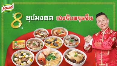 1054-925781-CNY-2015_8-Lucky-Soup