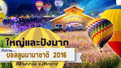 BalloonSingha_02_Mthai_600x315