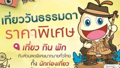 Travel-Hotel-Resort-restaurant-weekdaySpecial-Thailand-Deal-2-1-712x475-c-default