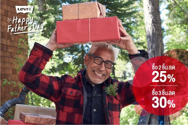 Levis-Happy-Fathers-Day-2017-640x427